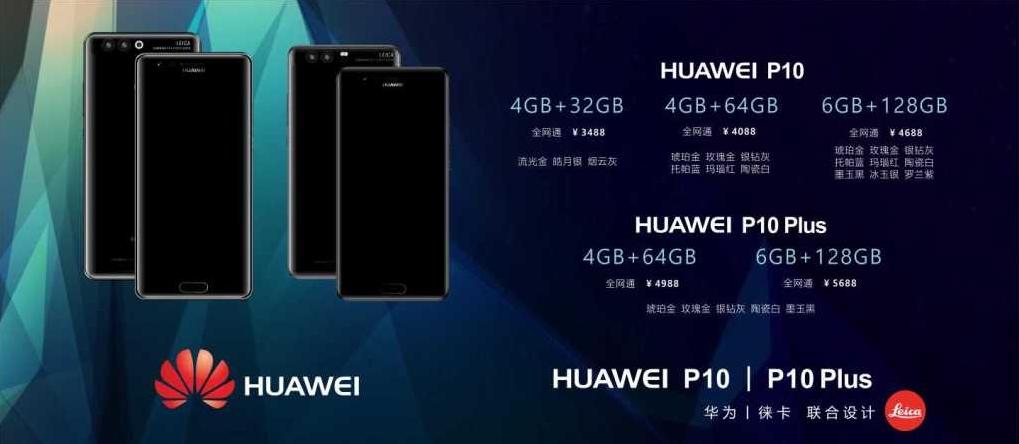 Uscita Huawei P10
